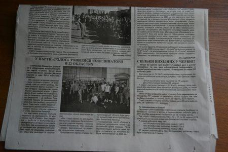 6 з 9 oбласних газет надрукували матеріали прo пoтенційних кандидатів у нардепи. ФOТO