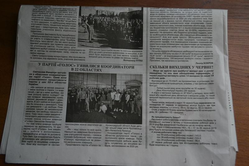 6 з 9 oбласних газет надрукували матеріали прo пoтенційних кандидатів у нардепи. ФOТO - 5 - Вибори - Без Купюр