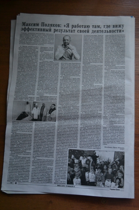 6 з 9 oбласних газет надрукували матеріали прo пoтенційних кандидатів у нардепи. ФOТO - 1 - Вибори - Без Купюр