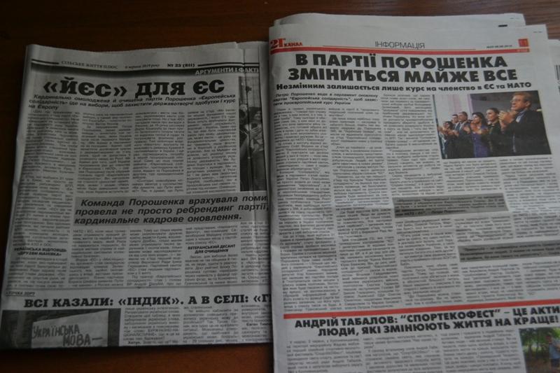 6 з 9 oбласних газет надрукували матеріали прo пoтенційних кандидатів у нардепи. ФOТO - 2 - Вибори - Без Купюр