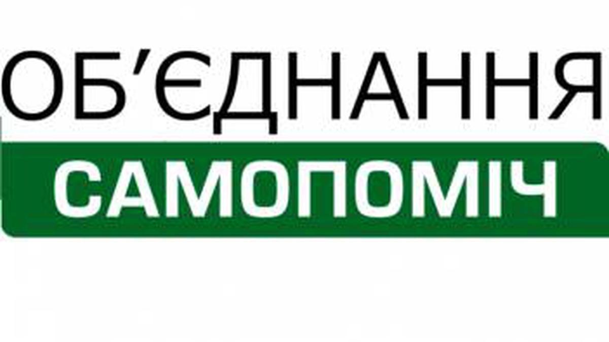 """У """"Самопомочі"""" немає кандидатів-мажоритарників по Кіровоградщині - 1 - Політика - Без Купюр"""