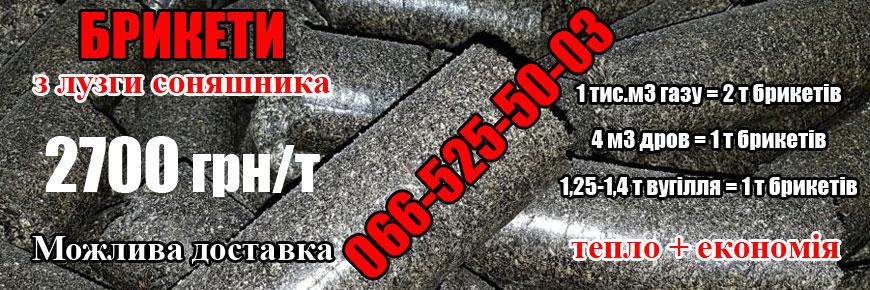 купити брикети в Кропивницькому кіровоградської області