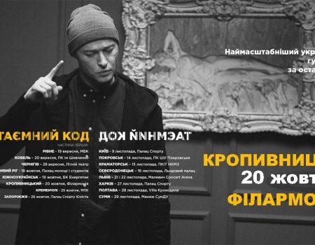 "У Кропивницькому виступить гурт ""Бумбокс"""