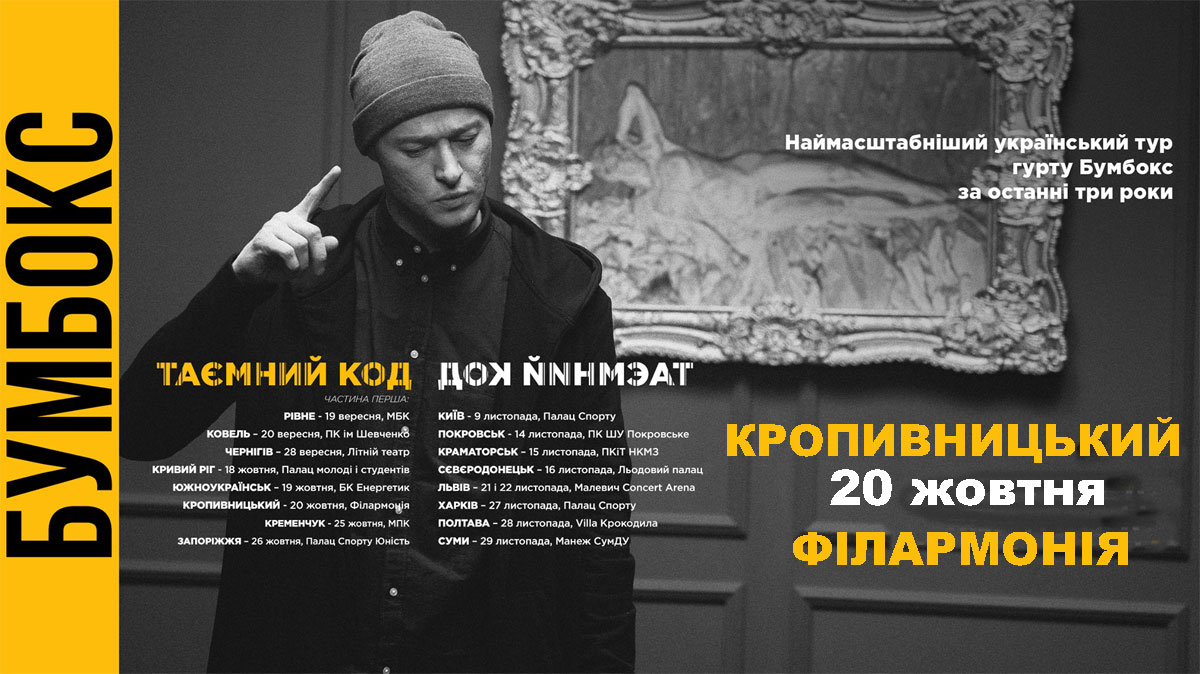 "У Кропивницькому виступить гурт ""Бумбокс"" - 1 - Музика - Без Купюр"