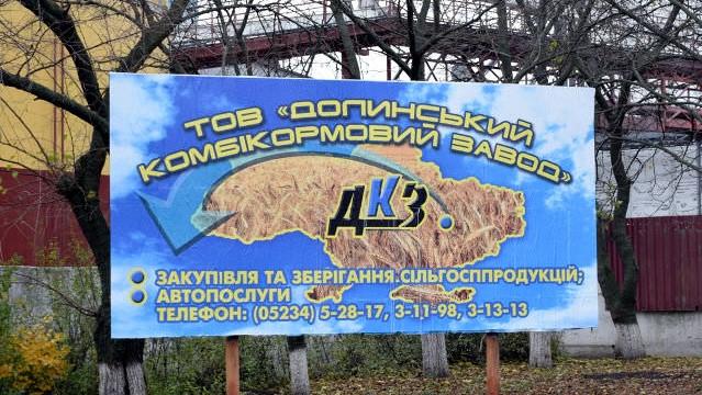 Підприємство депутата з Кіровоградщини, який заявив про рейдерство, підозрюється у привласненні зерна - 1 - Кримінал - Без Купюр