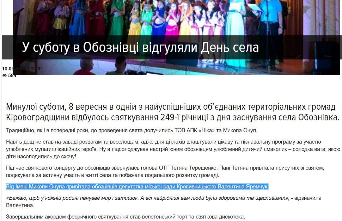 На Кіровоградщині Вакарчука представлятиме наближена до Онулів депутатка - 3 - Політика - Без Купюр