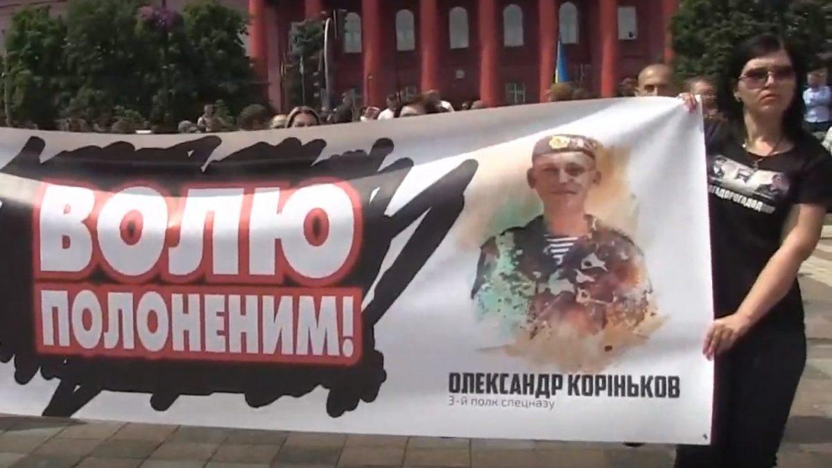 Рідні полонених із Кіровоградщини взяли участь у Марші за звільнення бранців Кремля в Києві - 1 - Війна - Без Купюр