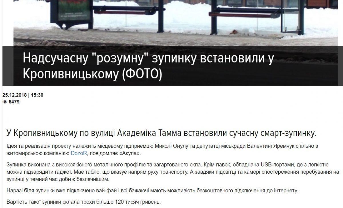На Кіровоградщині Вакарчука представлятиме наближена до Онулів депутатка - 4 - Політика - Без Купюр
