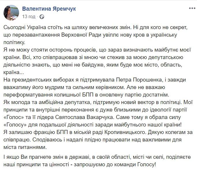 На Кіровоградщині Вакарчука представлятиме наближена до Онулів депутатка - 2 - Політика - Без Купюр