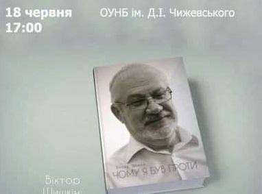 У Кропивницькому презентують книжку екс-судді Конституційного Суду України