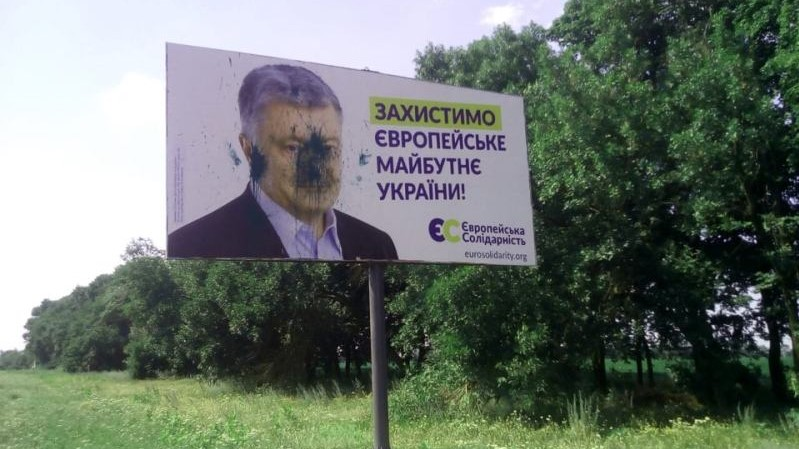 На Кіровоградщині зеленкою зіпсували білборд партії  Петра Порошенка - 1 - Життя - Без Купюр
