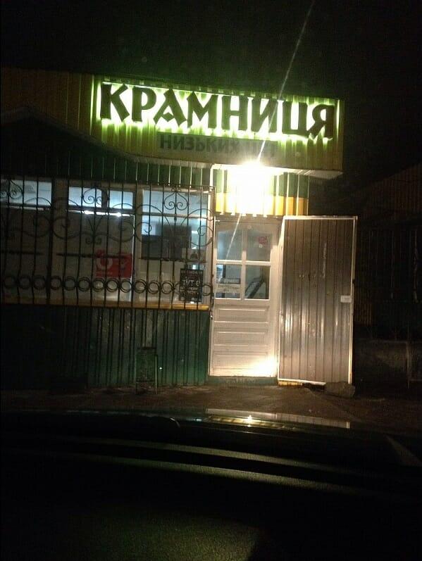 Без Купюр У Кропивницькому перевірили, які заклади продають алкоголь у вечірній час Життя  Кропивницький Кропивницька міська рада