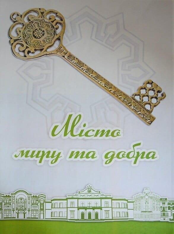 Без Купюр До Дня міста у Кропивницькому виготовлять символічний ключ Події  Кропивницький День міста