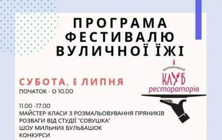 Програма четвертого кропивницького фестивалю вуличної їжі