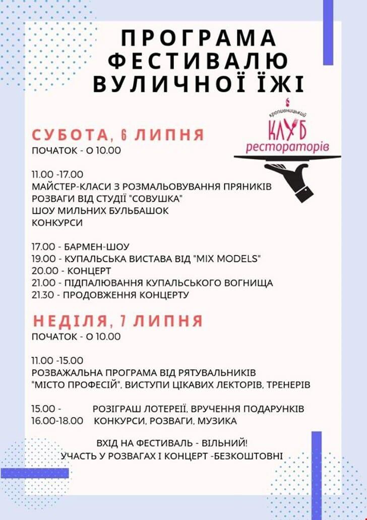 Програма четвертого кропивницького фестивалю вуличної їжі - 1 - Життя - Без Купюр