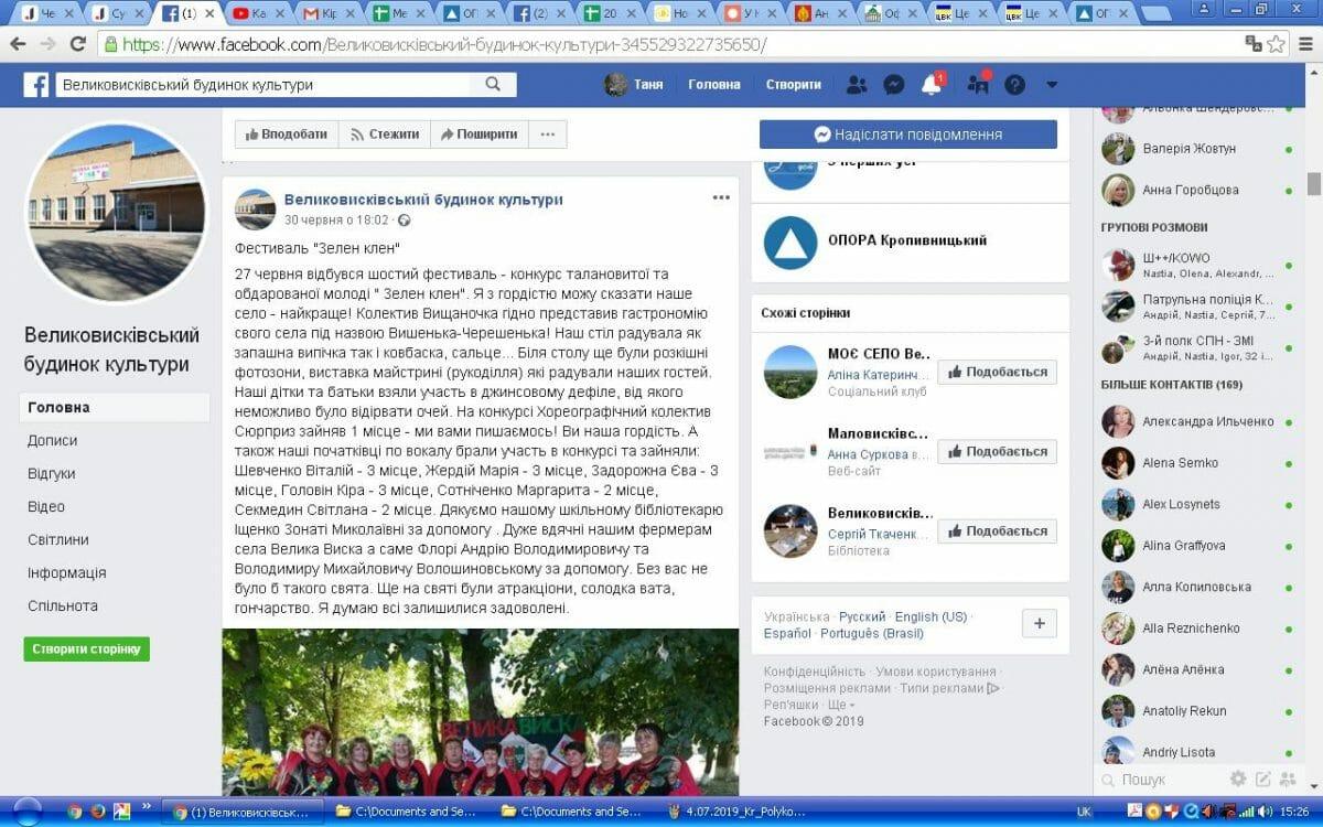 Без Купюр Кіровоградщина: представники ОПОРИ написали п'ять заяв щодо ймовірного підкупу виборців Вибори  ОПОРА Кіровоградщина