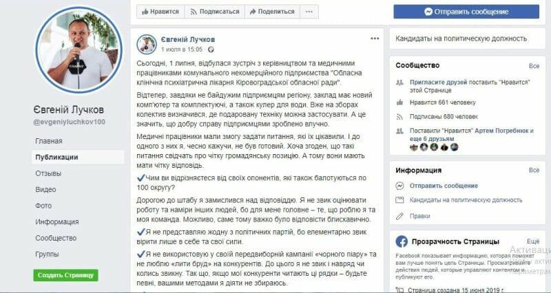 Кіровоградщина: представники ОПОРИ написали п'ять заяв щодо ймовірного підкупу виборців - 2 - Вибори - Без Купюр