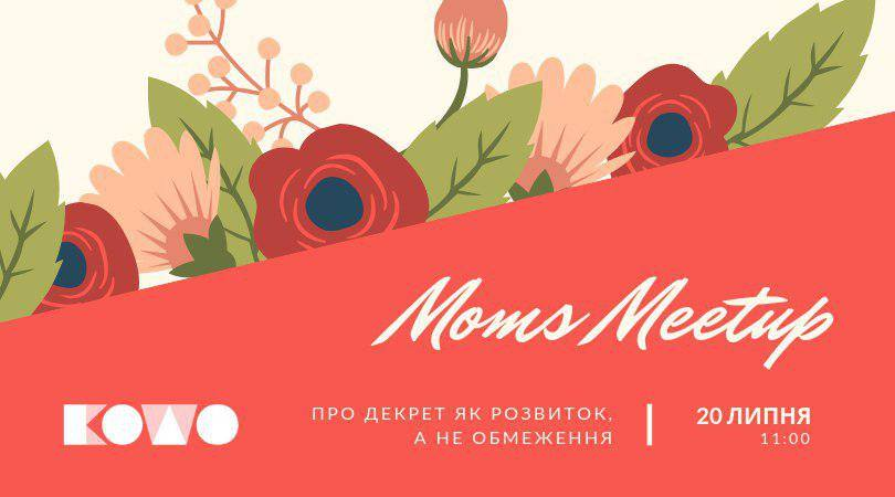 Без Купюр Кропивничанок запрошують на зустріч для активних матусь Події  Кропивницький Креативному ІТ-простірі KOWO Алла Волошина