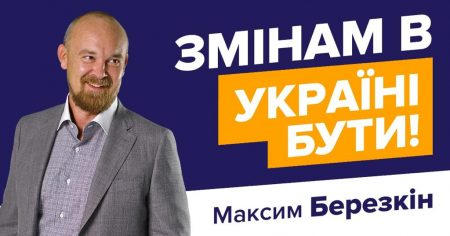 Березкін молодший балотується до парламенту в одномандатному окрузі на Сумщині
