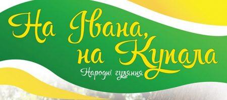У Кропивницькому святкуватимуть Івана Купала