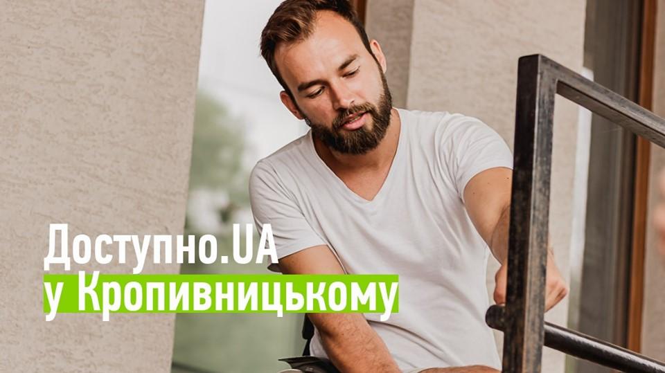 Без Купюр Кропивницький перевірять на доступність Події  Кропивницький Доступно.UA