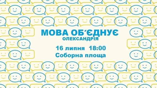 На Кіровоградщині відбудеться акція з нагоди набрання чинності Закону про мову - 1 - Події - Без Купюр
