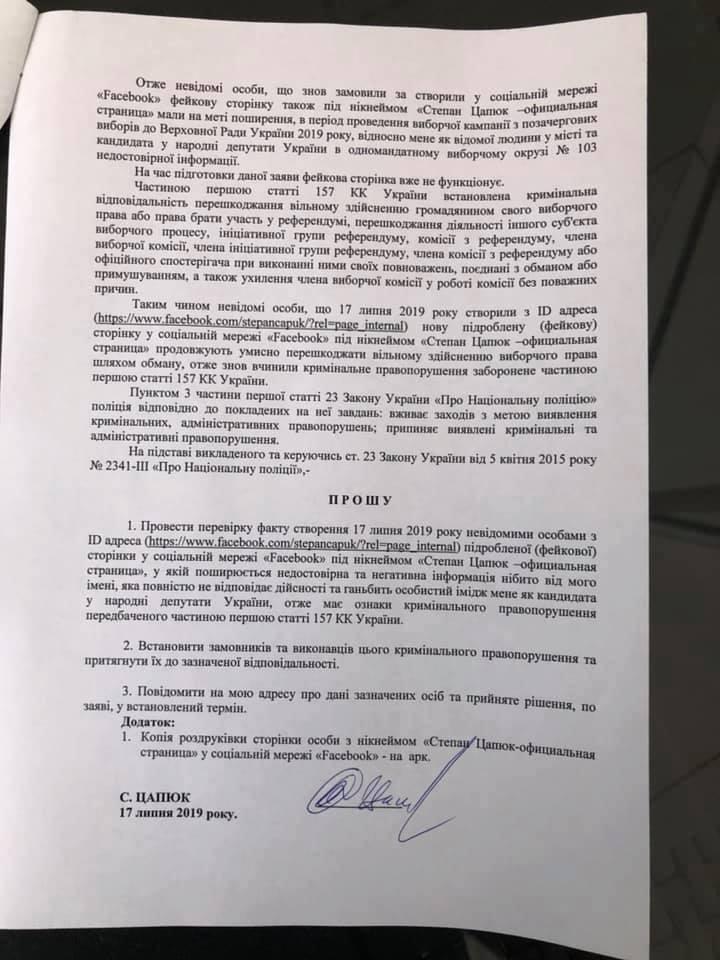 Міський голова Олександрії звернувся із заявою до кіберполіції. ФОТО - 2 - Кримінал - Без Купюр