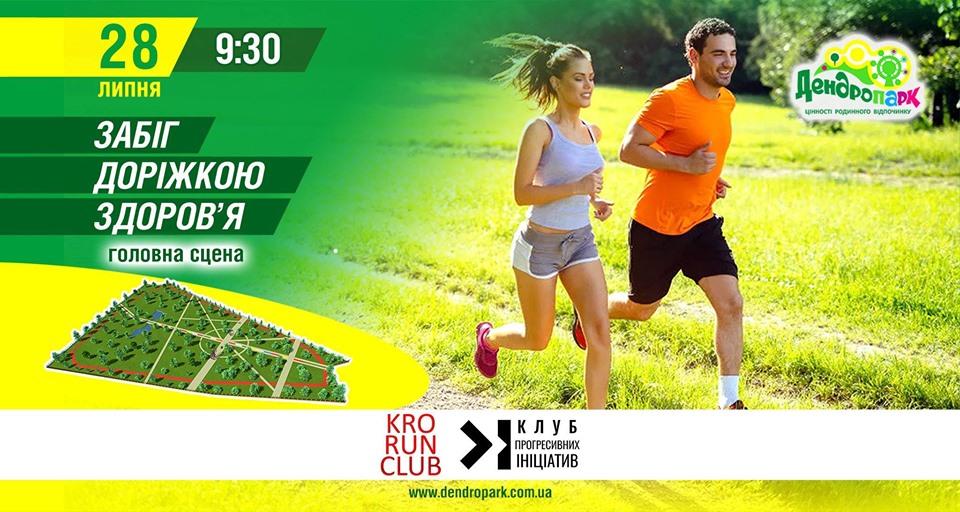 Без Купюр У Кропивницькому відбудеться забіг майбутньою доріжкою здоров'я Події  забіг Дендропарк KroRunClub
