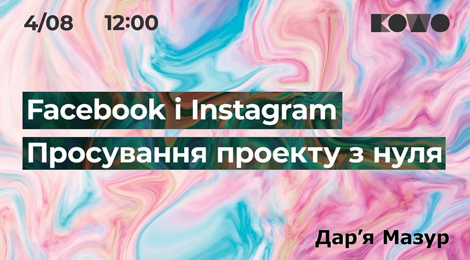 У Кропивницькому безкоштовно розкажуть про просування Instagram та  Facebook - 1 - Події - Без Купюр