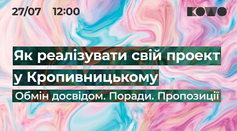 Без Купюр У Кропивницькому вчитимуть, як реалізувати власний проект Життя  фінансування тренінг проект Кропивницький