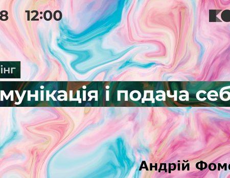 У Кропивницькому розкажуть, як презентувати себе