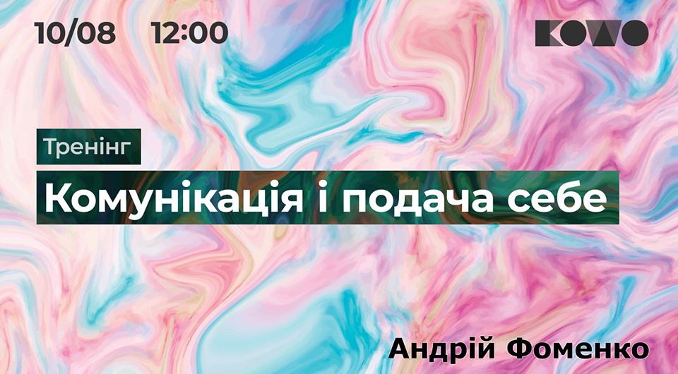 Без Купюр У Кропивницькому розкажуть, як презентувати себе Події  тренінг Андрій Фоменко