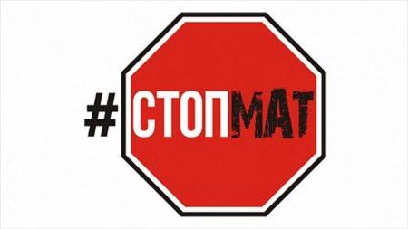 У Верховній Раді зареєстрували законопроект про «дематюкацію мови»