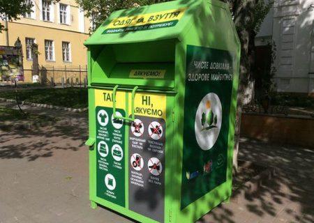 На Кіровоградщині встановили контейнер для вживаних речей