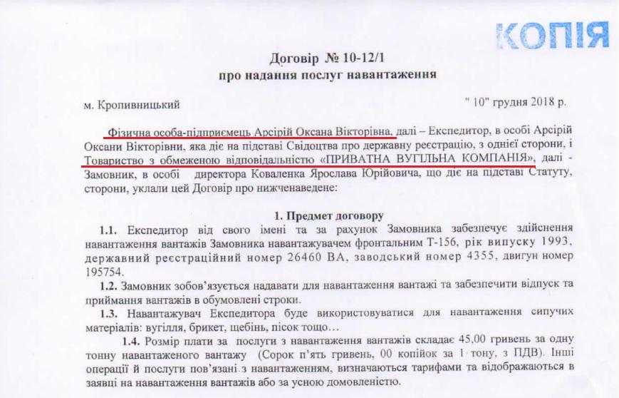 «Вугільні змовники» Кіровоградщини - 16 - Закупівлі - Без Купюр