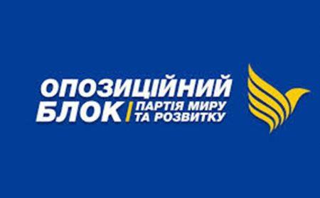 """На Кіровоградщині не можуть між собою розібратися два """"Опозиційні блоки"""""""