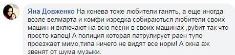 Патрульна поліція Кропивницького не може вплинути на байкерів, які порушують тишу в нічний час - 1 - Життя - Без Купюр