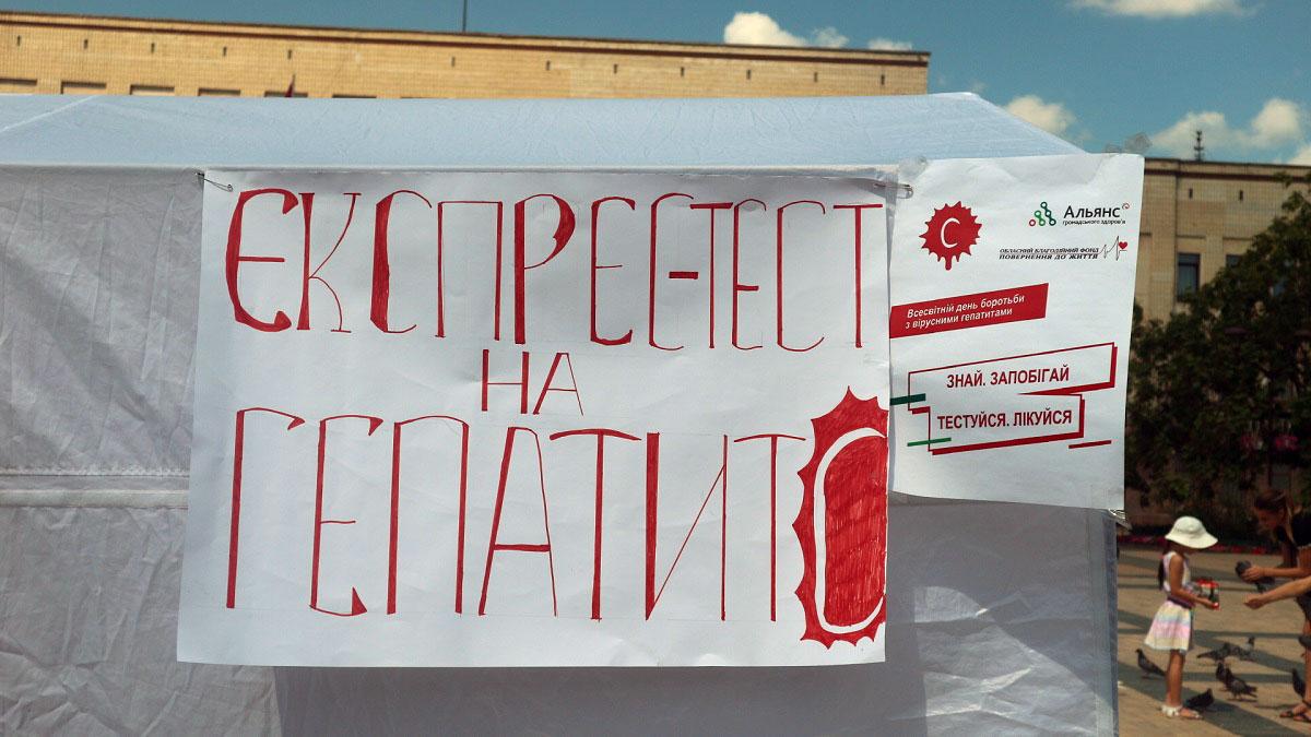 Без Купюр На центральній площі Кропивницького містян тестували на гепатит C. ФОТО Здоров'я  повернення до життя Кропивницький здоров'я Гепатит благодійний фонд