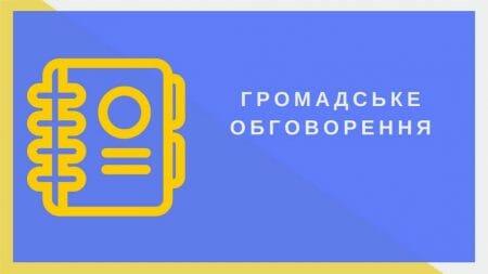 У селищі Новому проведуть обговорення щодо приєднання до Кропивницького