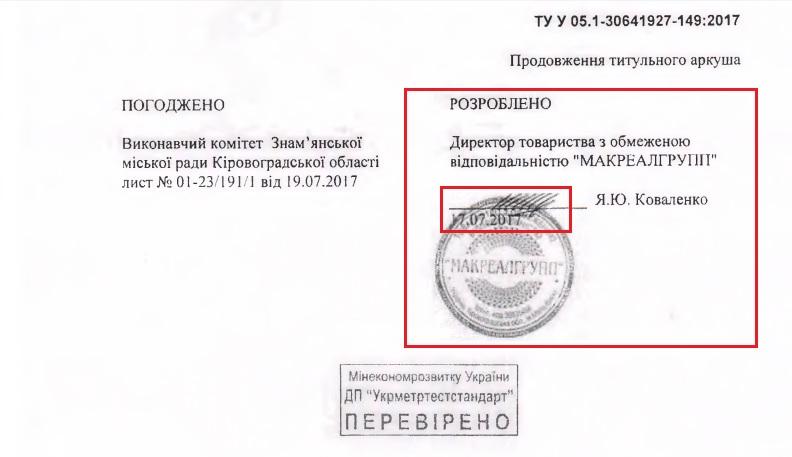 «Вугільні змовники» Кіровоградщини - 15 - Закупівлі - Без Купюр