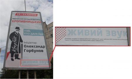 Депутатський фестиваль. За фінансовими лаштунками «Кропфесту»