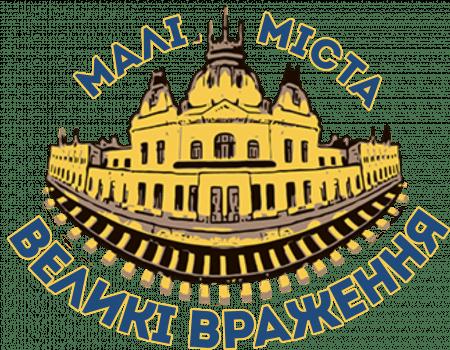 Приютівська ОТГ стала переможцем конкурсу «Малі міста – великі враження»