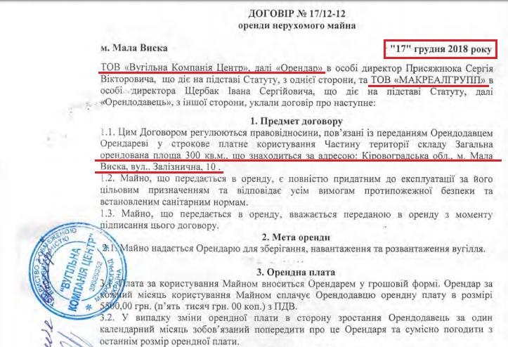 «Вугільні змовники» Кіровоградщини - 13 - Закупівлі - Без Купюр