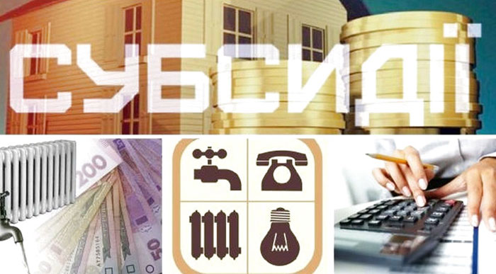 Все про житлові субсидії - нові правила нарахування, зміни та нововведення