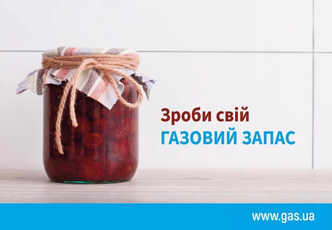 """Населенню пропонують заплатити за газ наперед за """"літньою"""" ціною - 1 - Україна сьогодні - Без Купюр"""