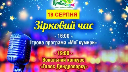 """У Кропивницькому відбудеться вокальний конкурс """"Голос Дендропарку"""""""