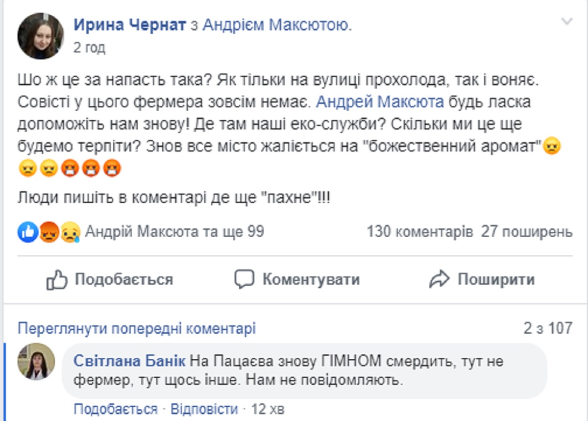 Чому в Кропивницькому сьогодні знову стояв сморід - 1 - Життя - Без Купюр