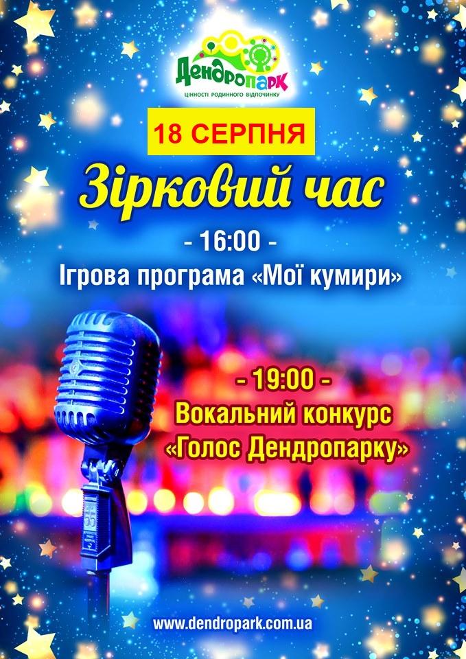 """У Кропивницькому відбудеться вокальний конкурс """"Голос Дендропарку"""" - 1 - Події - Без Купюр"""
