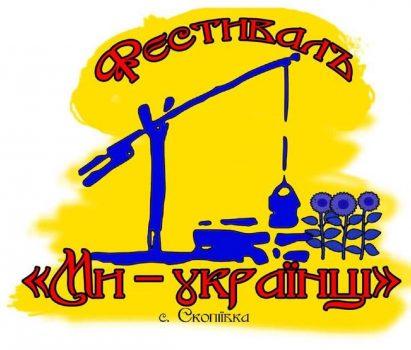 """У Добровеличківській ОТГ відбудеться щорічний фестиваль """"Ми – українці"""""""
