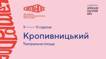 У Кропивницькому відбудеться фестиваль кіно під відкритим небом
